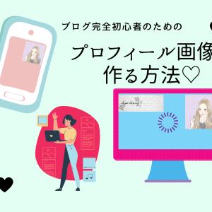 #7 プロフィール画像を描いていただきました💐 〜ブログ初心者がプロフィール画像を作る方法〜