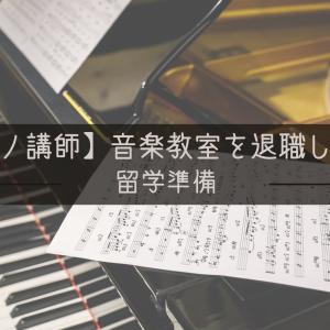 #15【ピアノ講師】音楽教室を退職しました。〜留学準備〜
