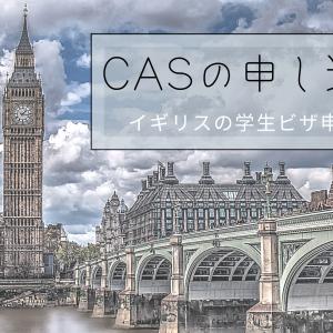 #16  CASの申し込み手続き【イギリス大学院留学・ビザ手続き①】〜留学準備〜