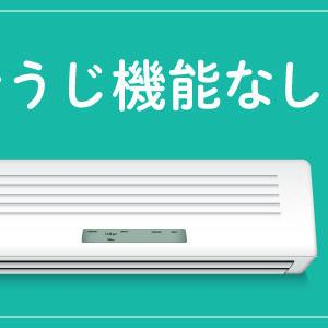 エアコンクリーニング業者の料金相場は1万円?安い業者まとめ【2020年7月更新】