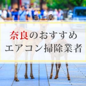 奈良県のエアコンクリーニングで安くておすすめの業者5選