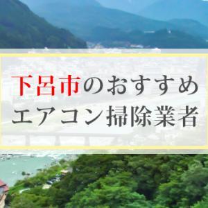 岐阜県下呂市のエアコンクリーニングでおすすめの業者5選【エアコン掃除】
