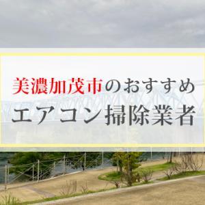 岐阜県美濃加茂市のエアコンクリーニングでおすすめの業者5選【エアコン掃除】