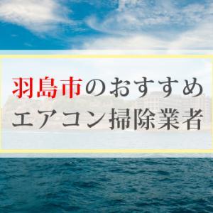 岐阜県羽島市のエアコンクリーニングでおすすめの業者5選【エアコン掃除】