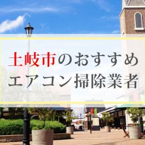 岐阜県土岐市のエアコンクリーニングでおすすめの業者5選【エアコン掃除】