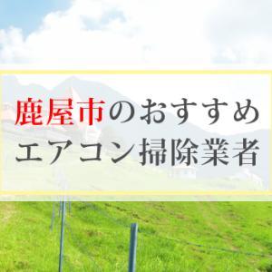 鹿児島県鹿屋市のエアコンクリーニングでおすすめの業者5選【エアコン掃除】