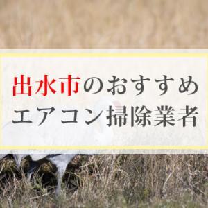 鹿児島県出水市のエアコンクリーニングでおすすめの業者5選【エアコン掃除】