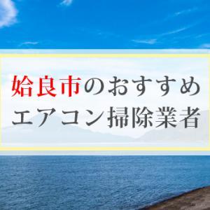 鹿児島県姶良市のエアコンクリーニングでおすすめの業者5選【エアコン掃除】