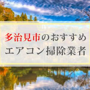 岐阜県多治見市のエアコン掃除でおすすめの業者5選【エアコンクリーニング】