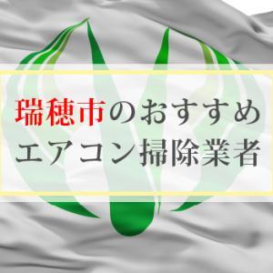 岐阜県瑞穂市のエアコンクリーニングでおすすめの業者5選【エアコン掃除】