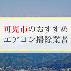 岐阜県可児市のエアコンクリーニングでおすすめの業者5選【エアコン掃除】