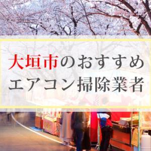 岐阜県大垣市のエアコンクリーニングでおすすめの業者5選【エアコン掃除】