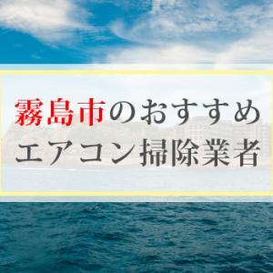 鹿児島県霧島市のエアコンクリーニングでおすすめの業者5選【エアコン掃除】