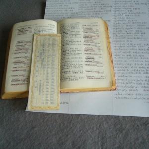 7.昭和の単語帳