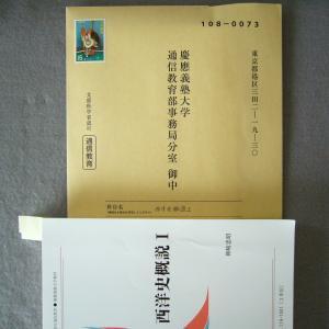 16.初レポート発送 西洋史概説Ⅰ