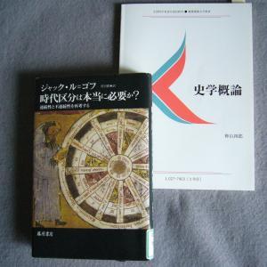 17.史学概論
