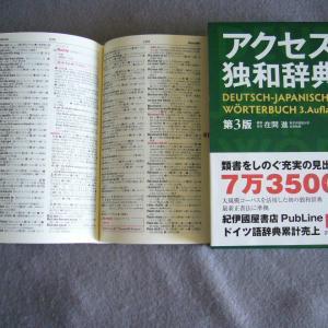 27.通常モード移行 独語辞書到着