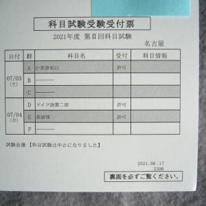 62.2021年度第Ⅱ回科目試験受付票到着、卒論指導登録の事など