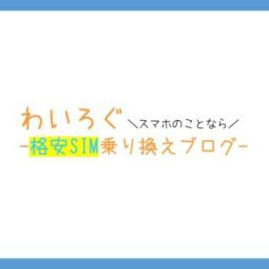 【2020/7/22より開始!!】ワイモバイル サマーキャンペーン実施中!!
