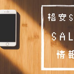 【OCNモバイルONE】8月度端末セットセール開始のお知らせ