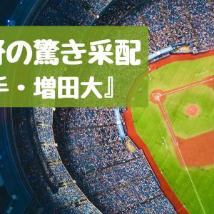 【時代は令和】今年の巨人の8・6采配『投手・増田大』に見た時代の変化
