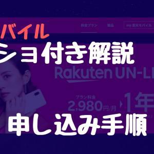 【スクショ付き】楽天モバイルUN-LIMITの申し込み手順・流れを徹底解説!