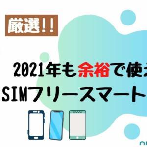 2021年も余裕で使えるオススメSIMフリースマートフォンを厳選!