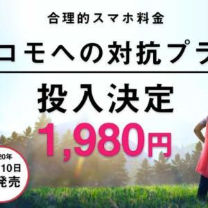 ahamoを上回る日本通信SIMの新料金プランの評判がやばい【20GBで1,980円!】