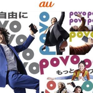 auから新料金プラン「povo」が発表!povoはどんな人に適している?