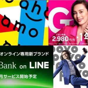 ahamoにpovoにSofbank on LINE!どれがお得でどれと契約すべきか!?