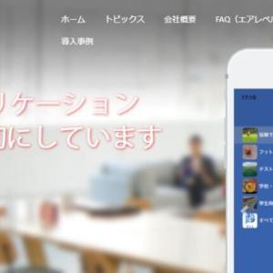 LINEの代わりになる『エアレペルソナ』っていう日本製アプリがオススメ【評判・口コミ】