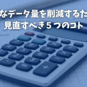 スマホ料金節約へ!無駄なデータ量を削減するために見直すべき5つのコト