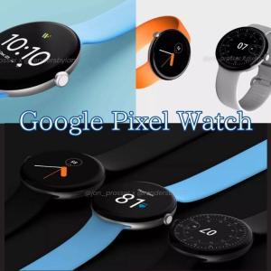 Google Pixel Watch発売の噂と口コミ・評判をまとめておきます