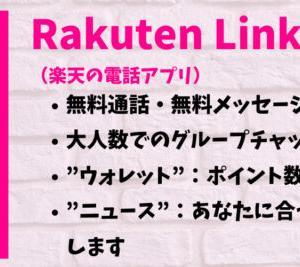 Rakuten Link(楽天リンク)が無料で通話できる理由と仕組み【通話品質は?】
