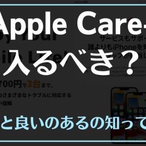 AppleCare+に入るべきか?iPhone13には必要ないと断言する3つの理由と代替案
