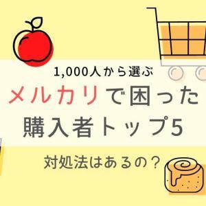 【1000人から選ぶ】メルカリで困った購入者トップ5【対処法は?】