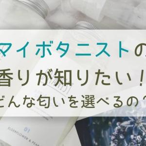 【最新版】マイボタニストの香りが知りたい!どんな匂いを選べるの?