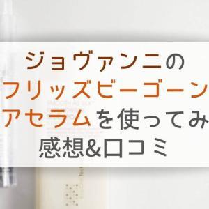 【体験】ジョヴァンニのフリッズビーゴーンヘアセラムを使ってみた口コミ