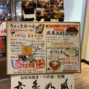 広島trip 2