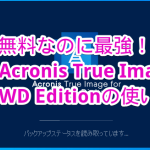 Acronis True Image for Western Digitalの便利な使い方