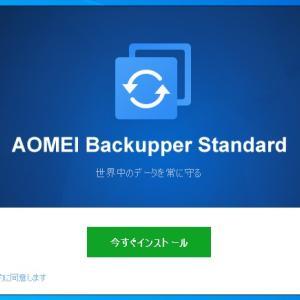 [アップグレード不要]AOMEI Backupper StandardでHDD・SSDのクローンを作成する方法