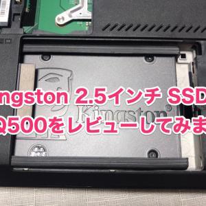 Kingston SSD Q500を独自レビュー!想像より高速で純正ツールも使いやすい