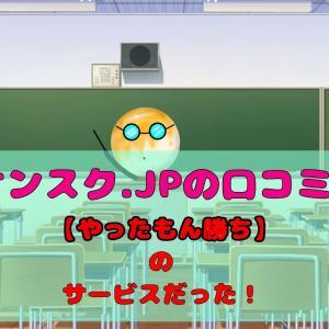 オンスク.JPの口コミ!【やったもん勝ち】のサービスだった!
