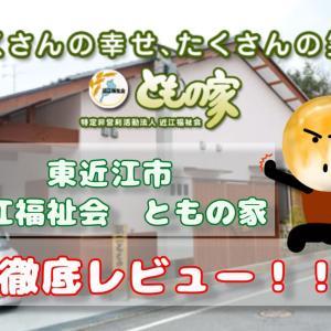 【他より詳しく!】東近江市の介護施設『ともの家』を覗いてみた!