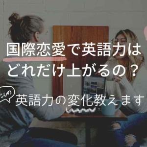 国際恋愛で英語力が上がる? 私の英語力の上達レベル正直にお伝えします