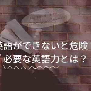 【国際恋愛】英語が話せないと危険? 必要な英語力・言葉の壁とは?