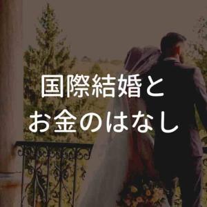 【国際結婚】お金がないと結婚できない?私たちのリアルなお金事情と節約法!
