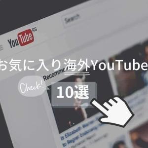おすすめ外国人YouTuber&海外YouTubeチャンネル10選!