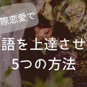 国際恋愛を通して英語力を上達させる5つの方法【今すぐできて簡単!】