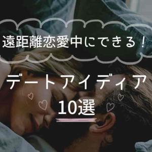 【保存版】遠距離恋愛中でもできる!オンラインデートアイデア10!